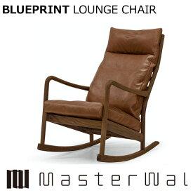 マスターウォール ブループリント/ラウンジチェア ハイバックロッキングチェア RANK8 BLUE PRINT BLT-HIRC Masterwal 正規販売店