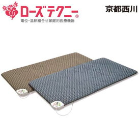 京都西川 ローズテクニー JNR-1004 シングル(S)電位・温熱組合せ家庭用医療機器 100×200×3.8cm 日本製