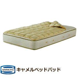 シモンズ キャメルパッド クイーンサイズ ベッドパッド CAMEL PAD LG1601 受注生産品納期4週間 ドライクリーニング