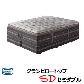 開梱設置配送 シモンズ マットレス グラン ピロートップ ダブルクッションセット セミダブルサイズ SDサイズ ビューティーレストリュクス AA16LG1+BA16LU1 ※ボトムは1台です。