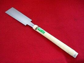 ■ヒシカ工業 別所二郎作  替刃式両刃鋸 本体9寸  240mm 九寸