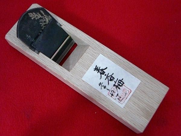 ■【在庫一点限り!】常三郎 梅彫金が入った 貴重な鉋「春香梅」白樫 寸八 寸8カンナ