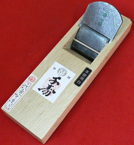 ■常三郎 播州三木鉋千寿 包堀 青紙1号鋼 白樫寸八 70mm 又は 寸六 65mmかんな