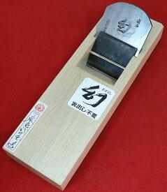 ■常三郎 播州三木鉋幻 青紙1号鋼 白樫 包堀寸八 70mm 又は 寸六 65mm裏出不要