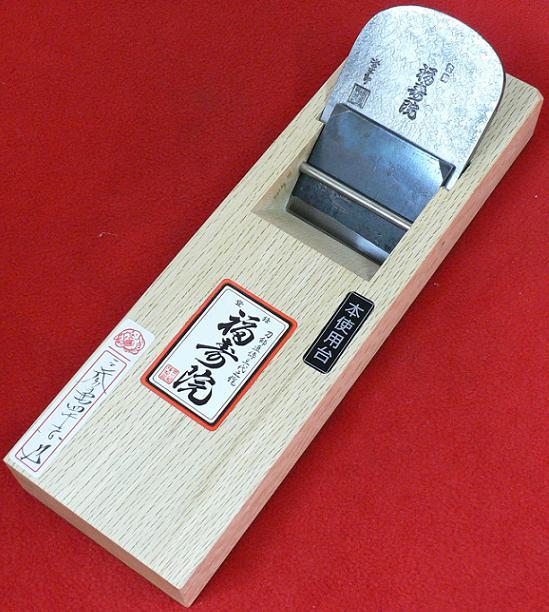 ■常三郎 播州三木鉋福寿院 スウェーデン鋼 白樫 包堀寸八 70mm 又は 寸六 65mm