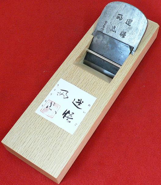 ■常三郎 播州三木鉋迷悟両忘 青紙スーパー鋼白樫 包堀寸八 70mm 又は 寸六 65mm