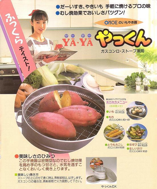 ■焼き芋器 やっくんDX 手軽に焼ける!! ガスコンロ ストーブ兼用