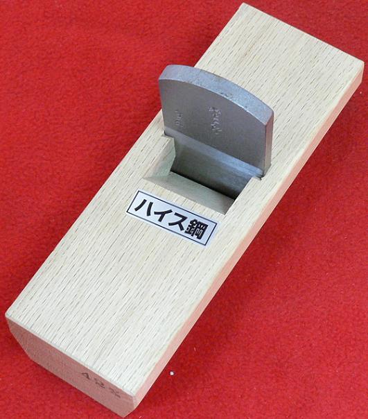 ■【送料無料】常三郎 ハイス鋼 台直し鉋 白樫 48mm 5寸5分台 裏出し不要
