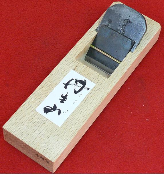 ■【送料無料】常三郎 播州三木鉋 丹生山 燕鋼 白樫 ヒナ平鉋 42mm 7寸台
