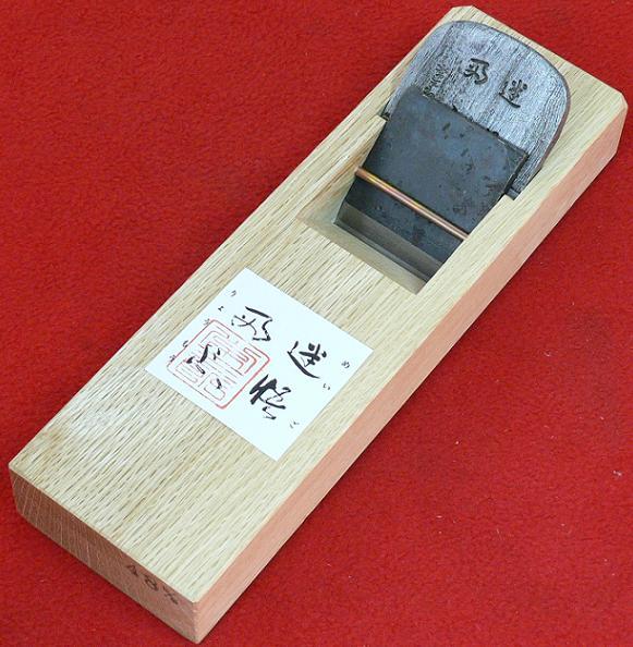 ■【送料無料】常三郎 迷悟両忘 青紙スーパー鋼 白樫 ヒナ平鉋 42mm 7寸台