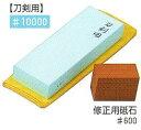■[送料無料]ナニワ研磨 刀剣用 セラミックス砥石 #10000 超仕上
