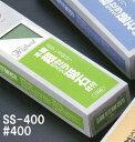 ■ナニワ研磨 エビ印 本職超セラミックス砥石 台付 #400 荒研用