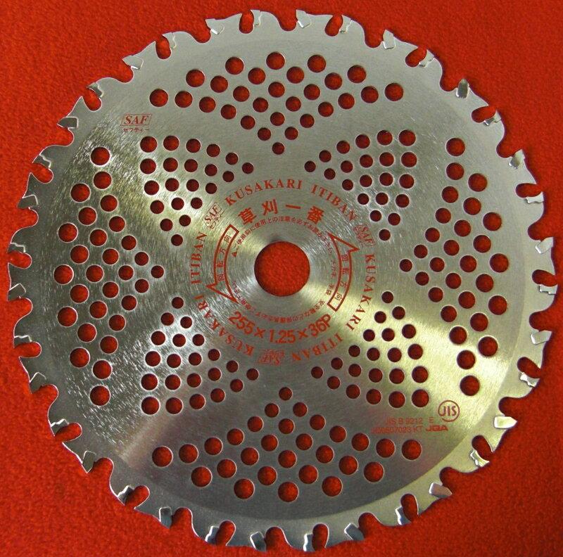 草刈 チップソー 国産 刈払機用チップソー 草刈一番 255mm×36P 切れ味耐久性抜群