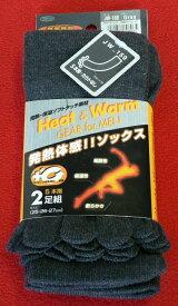 ■おたふく 発熱+調湿機能 サーモテック BTサーモソックス 5本指靴下 カカトなし【2足組】【グレー】 JW-159 冬