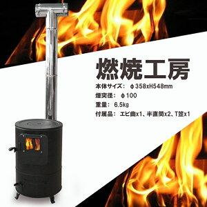 ■ホンマ製作所 燃焼工房 AR-360 薪ストーブ 多目的小型かまど【メーカー直送】