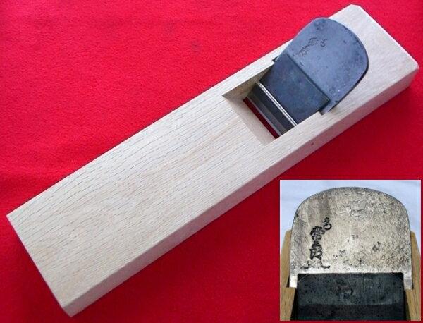 ■【送料無料】常三郎 名門常三郎 70mm スリ台 右利き用鉋 1尺3寸台 特別刃物鋼 白樫 包堀 長台 擦台 かんな