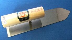 ■五百蔵 カネ千代 本職用 別口本焼仕上鏝 (モルタル用) 195mm こて コテ