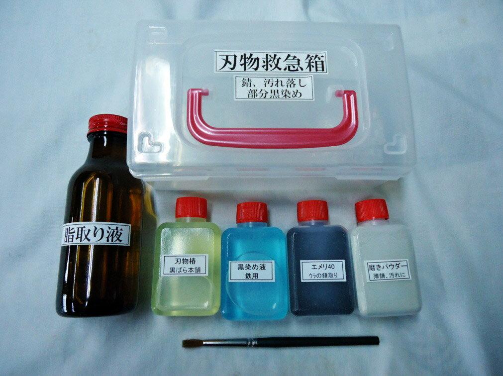 ■常三郎 刃物の救急箱 刃物の手入に 錆取 黒染め 椿油 セット