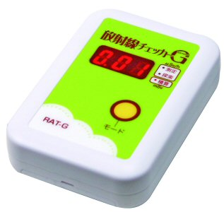 ■放射線チェッカー ガイガーカウンター RAT-G 日本製 測定 家庭用 放射線測定器 国内メーカー 国産