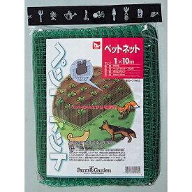 ■キンボシ ペットネット 1×10m 園芸 農業 動物 防獣 農作物