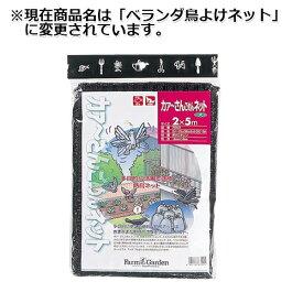 ■キンボシ ベランダ鳥よけネット(ブラック) 2×5m 園芸 農業