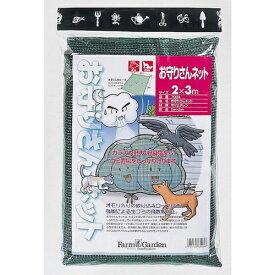 ■キンボシ 強力ゴミガードネット 2×3m 鳥よけ 園芸 農業 カラス