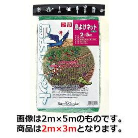 ■キンボシ 鳥よけネット(小) 2×3m 園芸 農業 ガーデニング