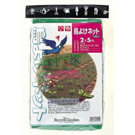 ■キンボシ 鳥よけネット(大) 2×5m 園芸 農業 ガーデニング