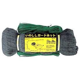 ■キンボシ いのししガードネット 1.5×50m(3cm目) 園芸 農業