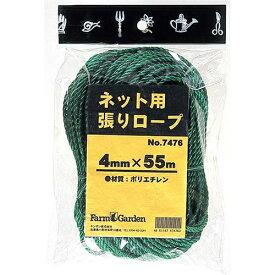 ■キンボシ ネット用張りロープ 4mm×55m 園芸 農業 動物 防獣