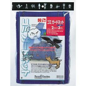 ■キンボシ ゴミガードネット(青) 2×3m 鳥よけ 園芸農業 カラス