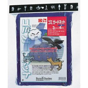 ■キンボシ ゴミガードネット(青) 3×4m 鳥よけ 園芸農業 カラス