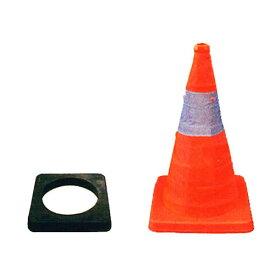 ■伸縮式三角コーン&コーンウエイト 62cmタイプ 運動会に最適! 折りたたみ式で収納楽々!