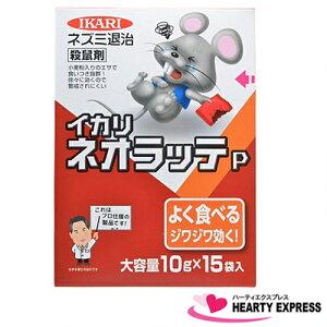 ■イカリ消毒 ネオラッテP 15袋入 3箱組 ねずみ駆除剤 殺鼠剤 IKARI ネズミ 鼠 ねずみ退治 蓄積毒