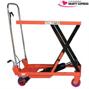 ■油圧式テーブル運搬車 150kg KT-150HX【メーカー直送】