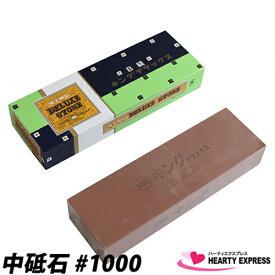 ■訳ありキングデラックス砥石 B級品 粒度 #1000 標準型 中仕上用