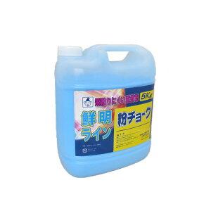 ■たくみ 粉チョーク 5kg ボトル入 青 No.2232 チョークライン用 重墨粉チョーク 建築用 画線器用