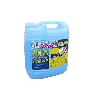 ■たくみ 屋外粉チョーク 5kg ボトル入 青 No.2252 チタン含有 建築用 チョークライン用 画線器用