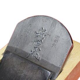 ■播州三木 伝統工芸士 山口房一鉋 「新陰流」 スーパー青紙 寸八 70ミリ 白樫 半包台 大工道具 かんな