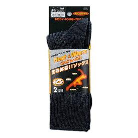 ■おたふく 発熱+調湿機能 サーモテック 男性用 BTサーモソックス 靴下 2足組 JW-157 冬