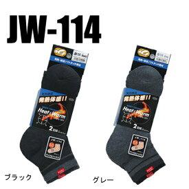 ■発熱+保温 テックサーモ 靴下 アンクルソックス JW-114 おたふく 発熱 保湿 冬