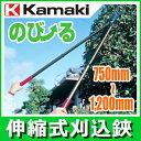 ■カマキ 伸縮式刈込鋏 のび〜る1200 1200 アルミ柄 園芸 ガーデニング 高鋏 はさみ のこぎり