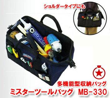 ■ミスターツールバッグ MB-330 作業 工具 道具 収納 ショルダー リングスター 現場 電動工具入れ かばん