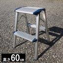 ■アルミ踏み台【EWS-60】幅広安全踏台2段タイプ コンパクト作業台 ふみだい 折りたたみ 脚立