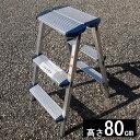 ■アルミ踏み台【EWS-80】幅広安全踏台 3段タイプ 折りたたみ脚立 作業台 折り畳み ふみだい