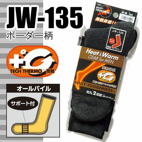 ■ 発熱+保温 テックサーモ ソックス ボーダー柄 靴下 JW-135 おたふく ヒートテック 発熱 保湿 冬