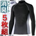 ■【送料無料】おたふく 冷感消臭 長袖ハイネックシャツ JW-625【5枚組】 メンズ ゴルフ スポーツ UVカット 吸汗速乾 インナー クール…