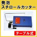 ■【送料無料】テーブル式発砲スチロールカッター 280mm対応 工作 造形 製作 アート 装飾 催し物