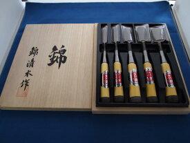 ■播州三木 古式鍛造 錦清水 木成追入鑿 グミ柄 5本組 桐箱入(文字入)