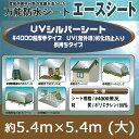 ■万能防水シート エースシート UV劣化防止 4000# 5.4m(大) UVシルバーシート